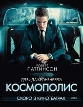Космополис (Cosmopolis, 2012)
