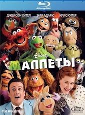 Маппеты (The Muppets, 2011)