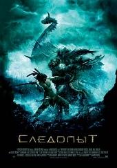Следопыт (Pathfinder, 2007)