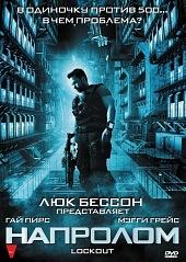 Напролом (Lockout, 2012)
