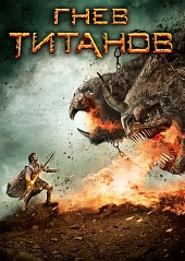 Гнев Титанов (Wrath of the Titans, 2012)
