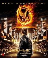 Голодные игры (The Hunger Games, 2012)