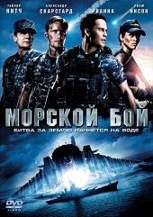 Морской бой (Battleship, 2012)
