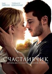 Счастливчик (The Lucky One, 2012)