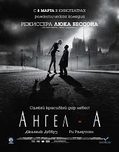 Ангел-А (Angel-A, 2005)
