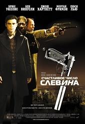 Счастливое число Слевина (Lucky Number Slevin, 2005)