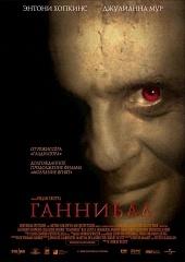 Ганнибал (Hannibal, 2001)