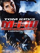 Миссия невыполнима 3 (Mission Impossible III, 2006)