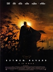 Бэтмен - Начало (Batman Begins, 2005)