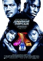 Двойной форсаж (2 Fast 2 Furious, 2003)