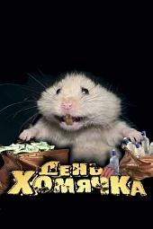 смотреть онлайн День хомячка (2003) бесплатно.