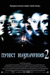Пункт назначения 2 (Final Destination 2, 2002)