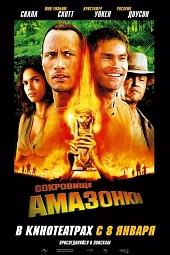 фильм Сокровища Амазонки смотреть онлайн бесплатно в хорошем качестве