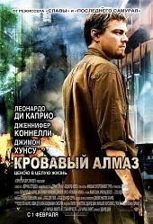 Кровавый алмаз (Blood Diamond, 2006)