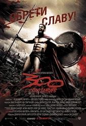 фильм 300 спартанцев смотреть онлайн бесплатно в хорошем качестве