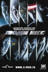 Люди Икс (X-Men, 2000)