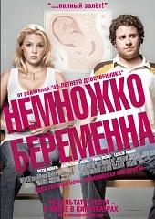 Немножко беременна (Knocked Up, 2007)