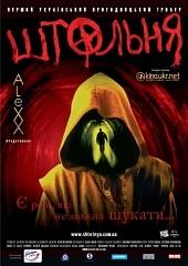 Штольня / Штольня (2006) DVDRip