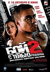 фильм Бой с Тенью 2 смотреть онлайн бесплатно в хорошем качестве