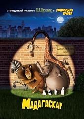 Мадагаскар 1 смотреть онлайн бесплатно в хорошем качестве