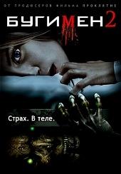 Фильм Бугимен 2 2007 Смотреть онлайн бесплатно в хорошем качестве