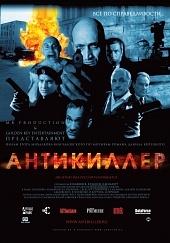 фильм Антикиллер 1 смотреть онлайн бесплатно в хорошем качестве