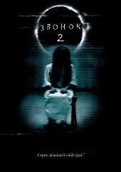 фильм Звонок 2 смотреть онлайн бесплатно в хорошем качестве