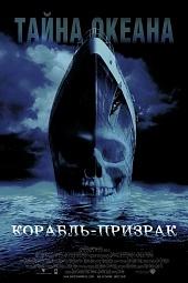 фильм Корабль-Призрак смотреть онлайн бесплатно в хорошем качестве