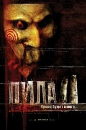 Пила II (Saw II, 2005)