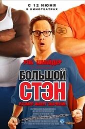 фильм Большой Стэн смотреть онлайн бесплатно