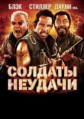 фильм Солдаты неудачи смотреть онлайн бесплатно в хорошем качестве