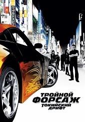 Тройной форсаж - Токийский Дрифт (The Fast and the Furious - Tokyo Drift, 2006)