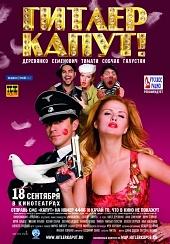 фильм Гитлер Капут смотреть онлайн бесплатно в хорошем качестве