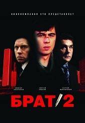 фильм Брат 2 смотреть онлайн, смотреть бесплатно фильм Брат 2