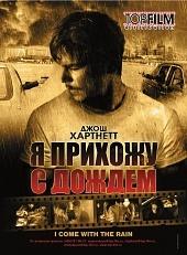 Я прихожу с дождём (I Come with the Rain, 2009)