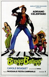 фильм Бинго-Бонго смотреть онлайн бесплатно в хорошем качестве