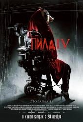 Пила 4 (Saw IV, 2007)