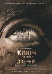 Ключ от всех дверей (The Skeleton Key, 2005)