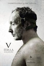 Пила V (Saw V, 2008)