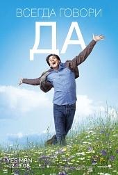 Фильм Всегда говори «ДА» смотреть онлайн бесплатно в хорошем качестве