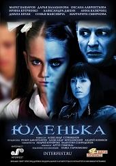 фильм Юленька смотреть онлайн бесплатно в хорошем качестве