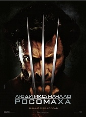 Люди Икс: Начало. Росомаха (X-Men Origins: Wolverine, 2009)
