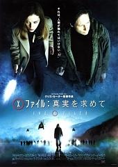 Секретные материалы:Хочу верить/The X-Files: I Want to Believe