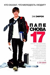 смотреть фильм Папе Снова 17 онлайн бесплатно в хорошем качестве
