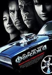 Форсаж 4 (Fast & Furious, 2009)