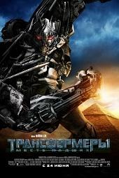 фильм Трансформеры 2 смотреть онлайн бесплатно в хорошем качестве