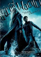 фильм Гарри Поттер и Принц Полукровка смотреть онлайн бесплатно, Гарри Поттер 6 смотреть онлайн