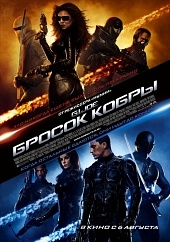 Бросок кобры (G.I. Joe The Rise of Cobra, 2009)
