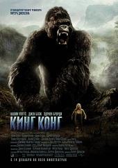 фильм Кинг Конг 2005 смотреть онлайн бесплатно в хорошем качестве
