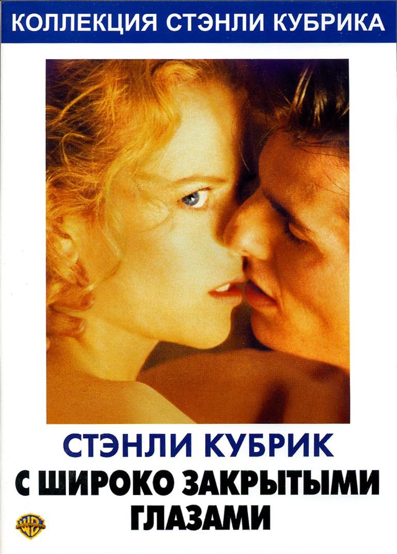 kinopoisk.ru-Eyes-Wide-Shut-1264077.jpg